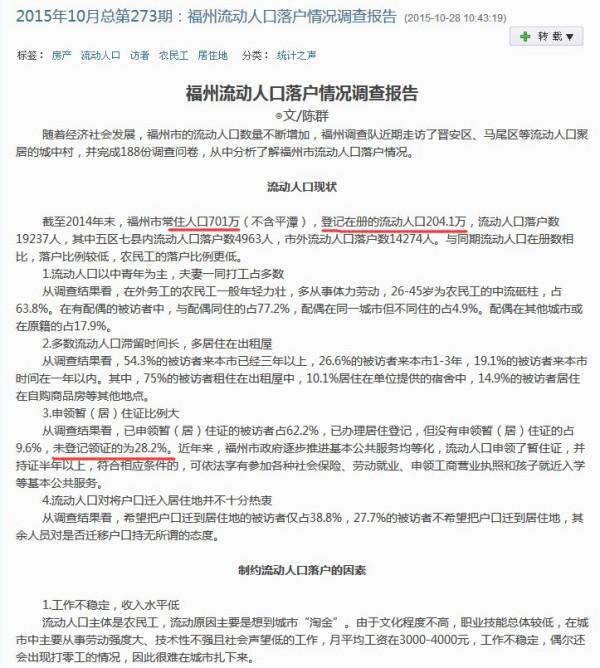 福州流动人口_第三批国家新型城镇化综合试点地区公布