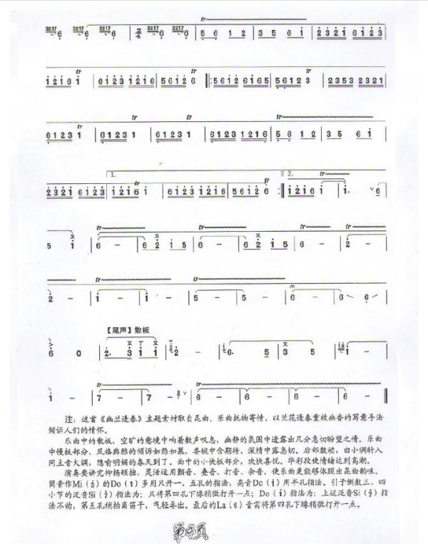 潘神之笛简谱_爱尔兰哨笛简谱