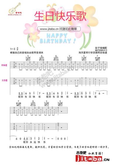 一双手吉他简谱_大鱼钢琴简谱双手