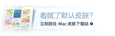 立即前往Mac皮肤下载站