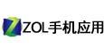 ZOL手机应用