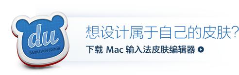 下载Mac输入法皮肤编辑器