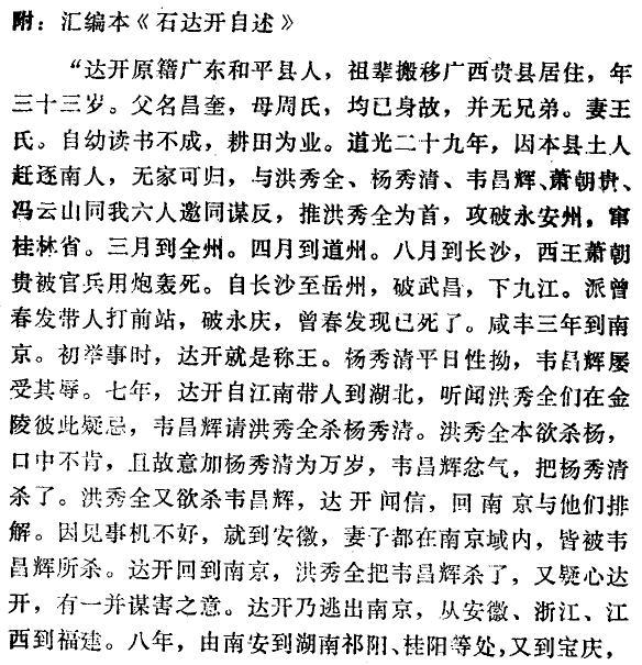 太平天国供词,洪仁玕在太平天国运动失败后的供词中说: