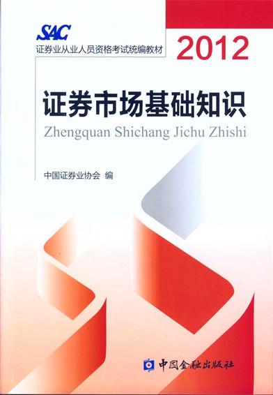 2012年SAC证券从业人员资格考试统编教材-证券市场基础知识