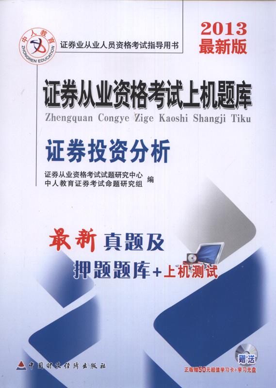 证券投资分析上机题库(含光盘)-2013年最新版证券业从业人员资格考试指导用书