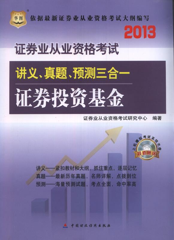 证券投资基金讲义、真题、预测三合一(含光盘)-2013年华图证券业从业资格考试