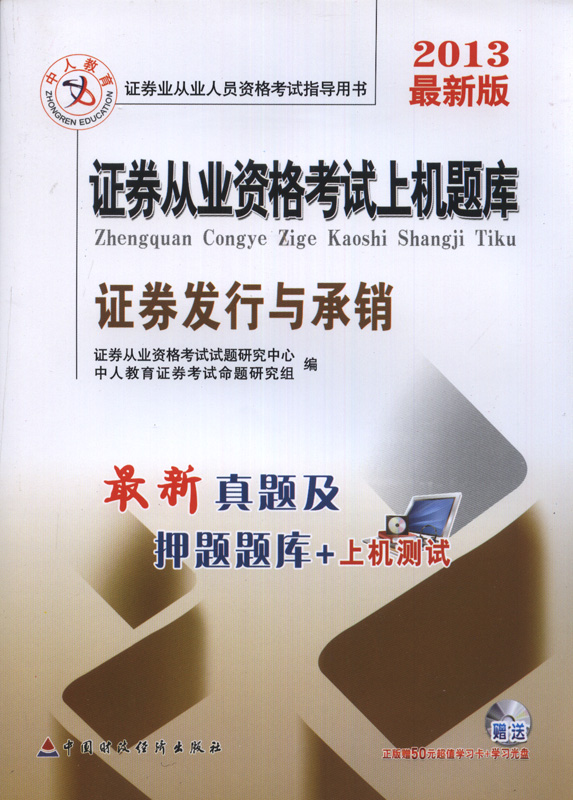 证券发行与承销上机题库(含光盘)-2013年最新版证券业从业人员资格考试指导用书