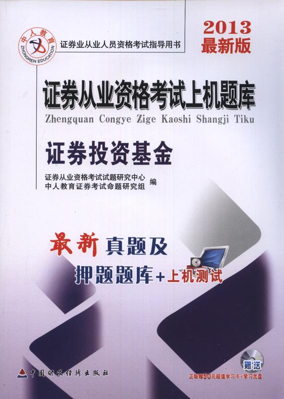 证券投资基金上机题库(含光盘)-2013年最新版证券业从业人员资格考试指导用书