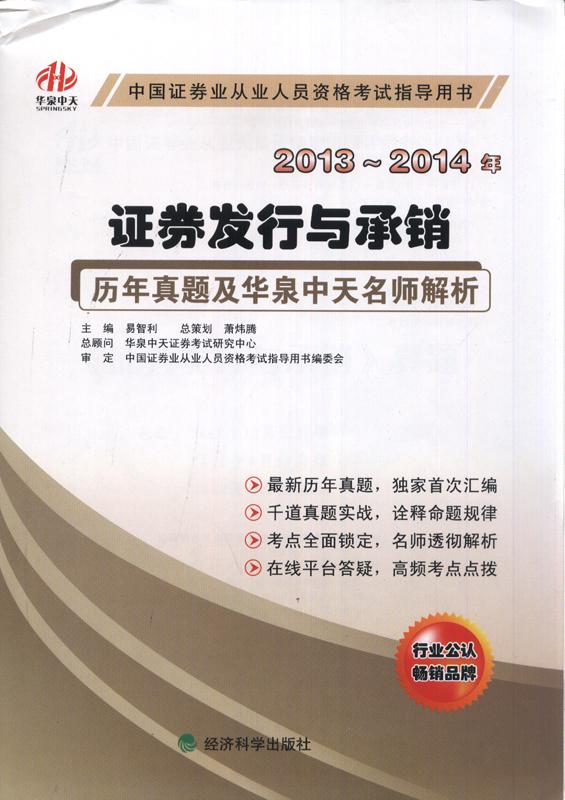 证券发行与承销历年真题-2013~2014年中国证券业从业人员资格考试指导用书