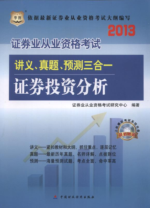 证券投资分析讲义、真题、预测三合一(含光盘)-2013年华图证券业从业资格考试