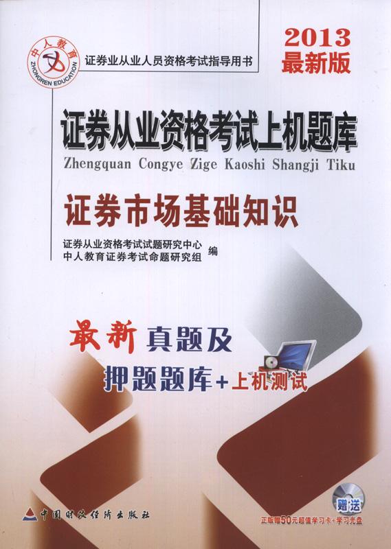 证券市场基础知识上机题库(含光盘)-2013年最新版证券业从业人员资格考试指导用书