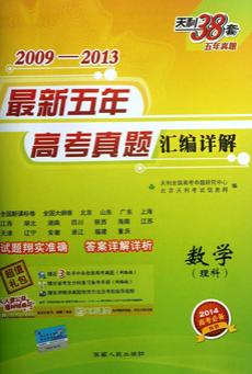 天利38套・2009-2013最新五年高考真题汇编详解:数学(理科)(2014高考必备)