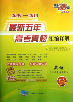 天利38套・2009-2013最新五年高考真题汇编详解:英语