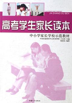 高考学生家长读本