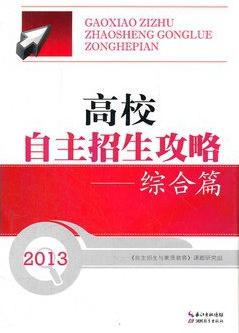 2013高校自主招生攻略 综合篇