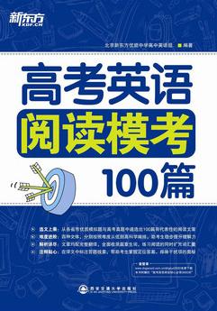 新东方・高考英语阅读???00篇