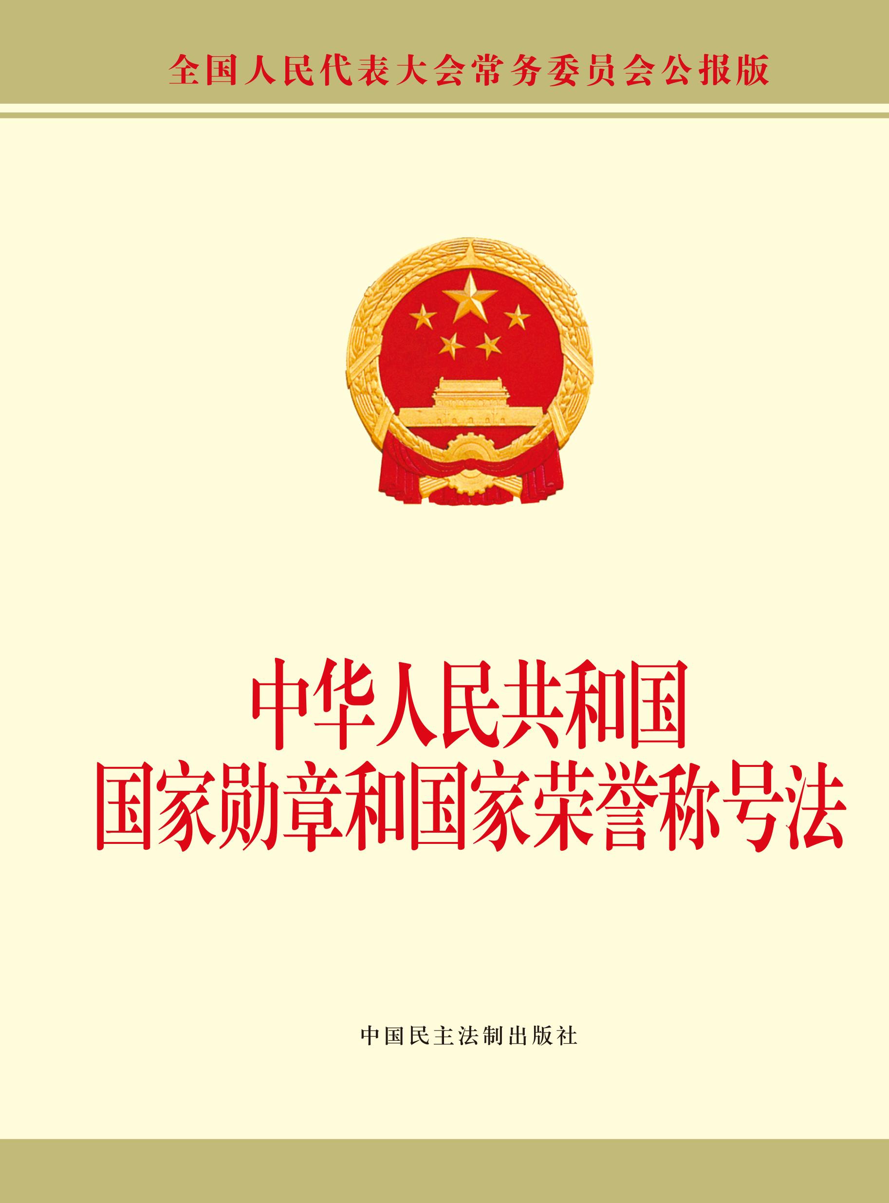 中华人民共和国国家勋章荣誉法