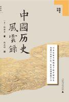 中国历史风云录(新版)