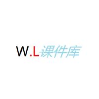 WL课件库
