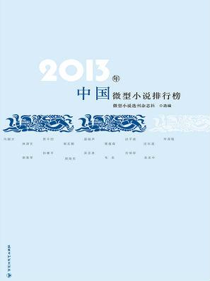 2019年百度小说排行榜_网络小说 大主宰 改编手游后还要拍大片