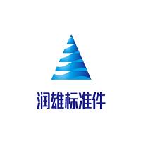 南京润雄五金标准件厂