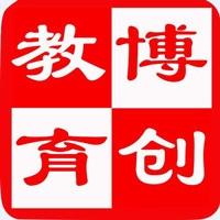 武汉博创集智管理咨询有限公司