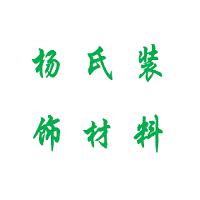 阆中市杨氏装饰材料有限公司