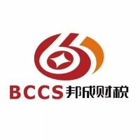 郑州邦成会计服务有限公司