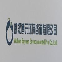 武汉博元环保