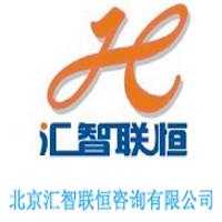 北京汇智联恒咨询有限公司