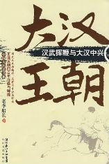 大汉王朝全文阅读_大汉王朝免费阅读_百度阅读