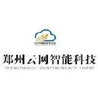 郑州云网智能科技有限公司