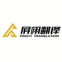 上海屏翊翻译服务有限公司