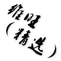 维旺(精?。? title=