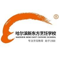 哈尔滨新东方烹饪职业培训学校