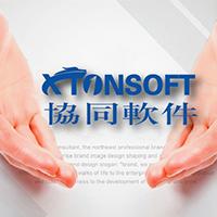 深圳市协同软件科技有限公司
