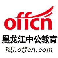 中公教育黑龙江分公司
