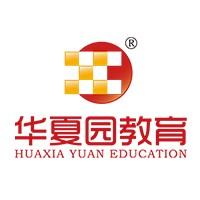 华夏园(北京)教育有限公司