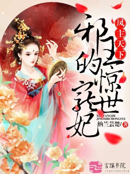 惊世毒妃manhua_凤逆天下 - 末末 - 畅销正版电子书 - 热门电视剧原著 - 经典名著 ...