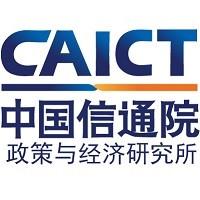 中国信息通信研究院政策与经济研究所