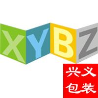 郑州兴义包装材料有限公司