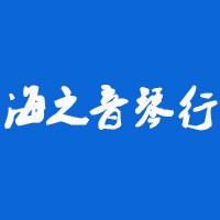 南京海之音文化传播有限公司