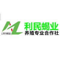 新郑市利民蝎业养殖专业合作社