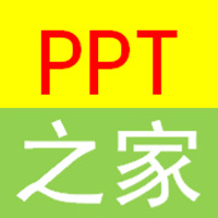 PPT之家