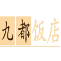 黟县宏村镇九都饭店