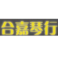 杭州合嘉琴行