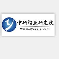 中研智业研究院