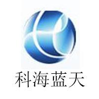 科海蓝天(天津)石油工程科技有限公司