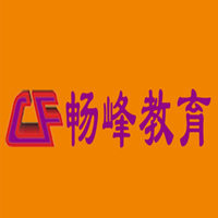 大连畅峰文化艺术培训学校