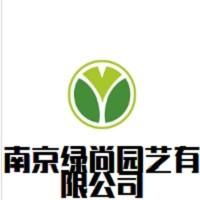 南京绿尚园艺